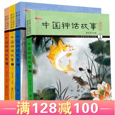 全套4冊中國經典神話故事 小學生課外閱讀故事注音版 兒童故事書6-12歲適讀 小學生課外書