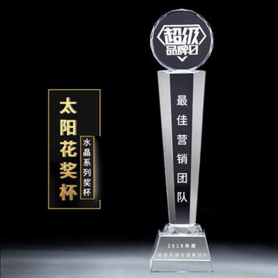 紀念品獎牌定制 太陽花教師母親節擺件 頒獎水晶獎杯 大號