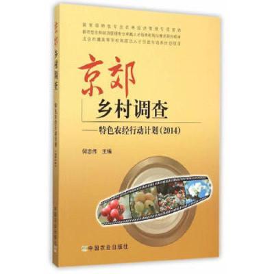 正版 2014京郊鄉村調查特色農經行動計劃何忠偉編中國農業出版社