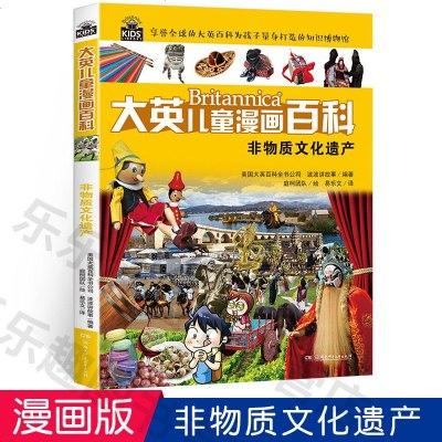 大英儿童漫画百科非物质文化遗产 享誉全球的大英百科为孩子量身打造的知识博物馆 6-7-12岁少儿科普读物中国少年儿童