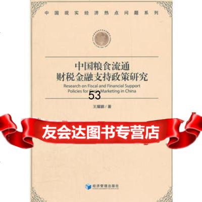 【99】中國糧食流通財稅金融支持政策研究9796166王耀鵬,經濟管理出 9787509616680