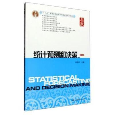 統計預測和決策(第五版)