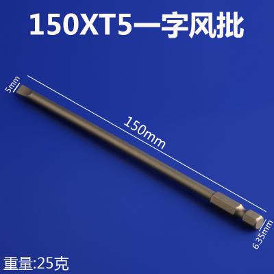 75mm-150mm一字批頭帶磁電動氣動螺絲刀起子頭風批頭批咀 150mmX5/10支