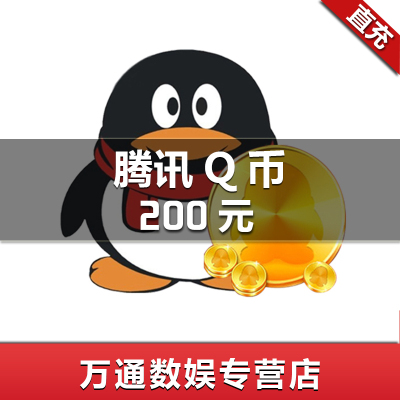 騰訊QQ幣/200元qq幣200Q幣200qb幣200QB200個Q幣直沖★自動充值