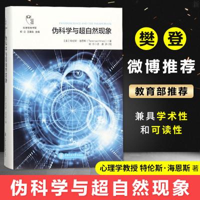 正版 偽科學與超自然現象 [美] 特倫斯·海恩斯 科學思維、科技哲學 科學史 超心理學 心理研究 科學思維書架 之一 科