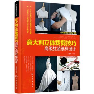 時尚服裝設計實戰書系--意大利立體裁剪技巧——高級女裝紙樣設計