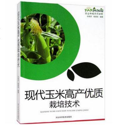 正版包邮 现代玉米栽培技术 农业种植系列读物书籍图文版科学致富种植养殖农村安全生产农业技术提升训练