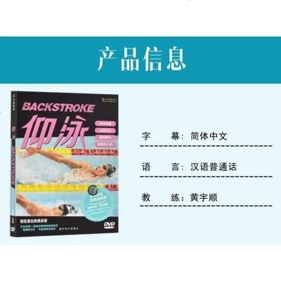 仰泳金牌教練教學視頻教材游泳初學者基礎入學習DVD光盤碟片