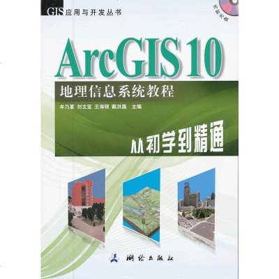 0905ArcGIS10地理信息系统教程—从初学到精通