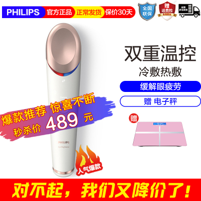 飛利浦(Philips)BSC301/05 美容器 眼周煥亮儀眼部按摩儀 充電式護眼儀 眼部能量儀(女士版)美眼儀 粉色