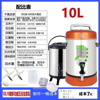 阿斯卡利(ASCARI)6L9L10L大型商用豆浆机免过滤全自动加热不锈钢现磨浆机早 10升10键多功能商用五谷豆浆机送