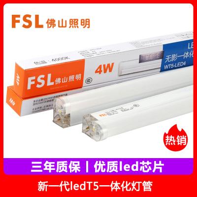 FSL佛山照明led光管t5灯管一体化高亮节能改造简约现代家用日光灯管铁支架灯全套1.2米10W-10W以上