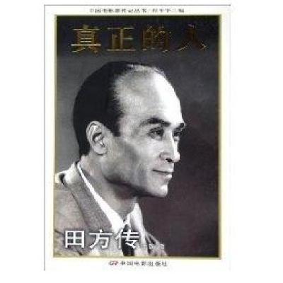 真正的人:田方傳于敏中國電影出版社9787106023270