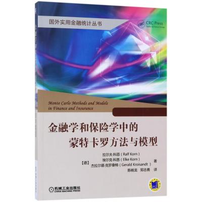 金融學和保險學中的蒙特卡羅方法與模型/國外實用金融統計叢書