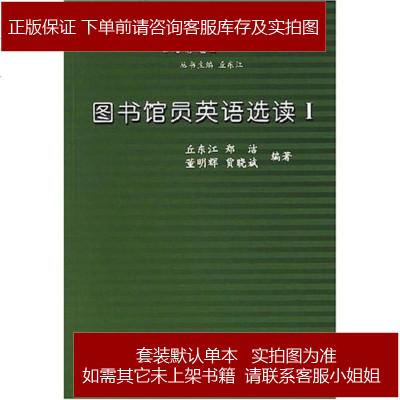 图书馆员英语选读1 丘东江[等]编著 海洋 9787502767952