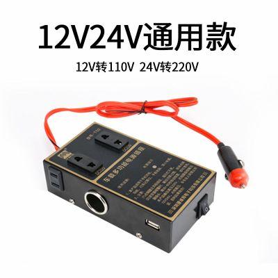 宁百辰车载逆变器12V24V转220V货车转换器电源多功能汽车充电器插座 达财玛12V24V通用(双USB)