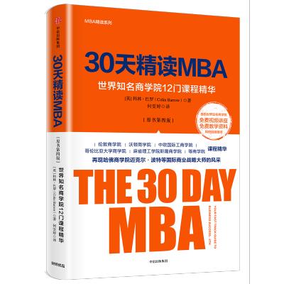 30天精讀MBA:世界知名商學院12門課程精華(第四版)