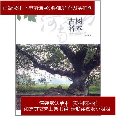 河南光山古树名木 王淮 编 9787503860768