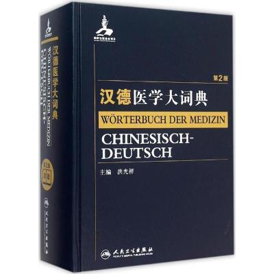 正版 汉德医学大词典 洪光祥 主编 人民卫生出版社 9787117205887 书籍
