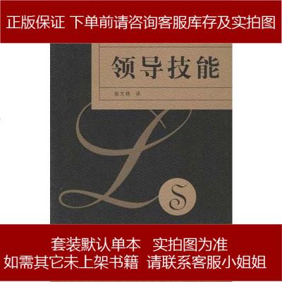 領導技能 約翰·阿戴爾 上海人民 9787208063174