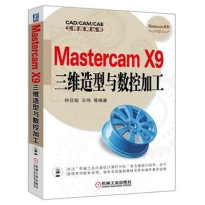 暢銷現貨: Mastercam X9三維造型與數控加工