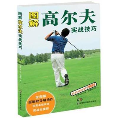 圖解高爾夫實戰技巧(日)小野寺誠9787535776259湖南科技出版社