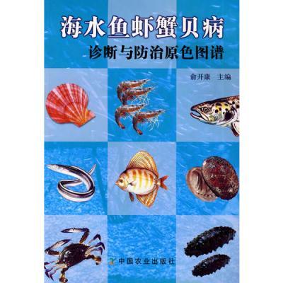 海水魚蝦蟹貝病診斷與防治原色圖譜