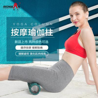 铁人泡沫轴肌肉放松滚轴狼牙棒瘦腿瑜伽柱健身按摩器棒琅琊棒