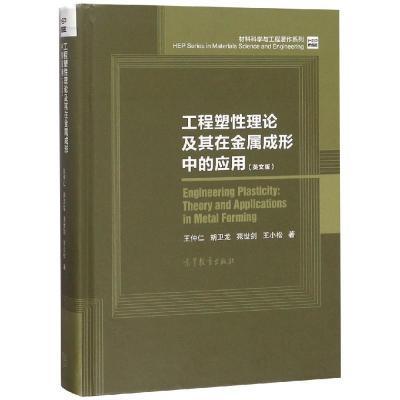 工程塑性理論及其在金屬成形中的應用(英文版)