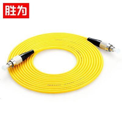 勝為(shengwei)光纖跳線 FC-FC單模單芯 收發器尾纖 家用室內網絡光纖光纜延長線電信級3m FSC-103