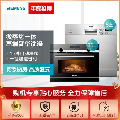 西门子(SIEMENS)CO565AGS0W微蒸烤一体机+8套银色洗碗机SC73E810TI