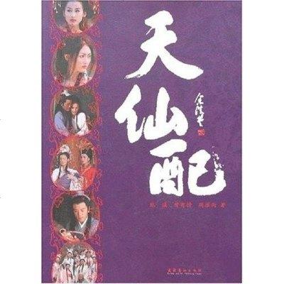 天仙配 熊誠,曾有情 文化藝術出版社 9787503934025