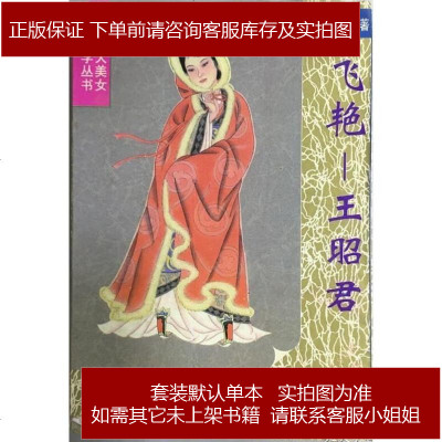 中國四大美女傳記文學 飛艷