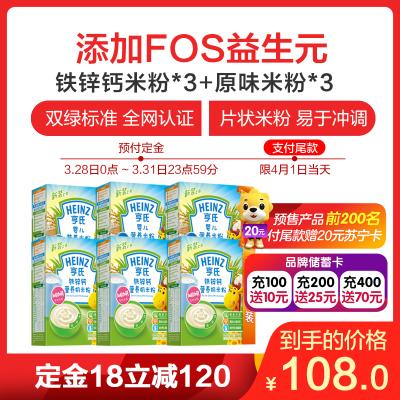 Heinz/亨氏強化鐵鋅鈣原味營養325g米粉 2口味6盒裝 輔食添加初期至36個月適用 寶寶輔食嬰兒米粉米糊1段米粉