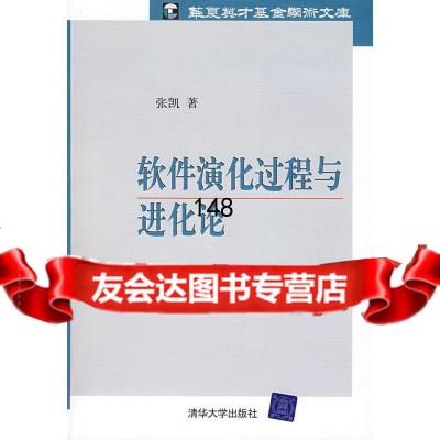 軟件演化過程與進化論張凱9787302183624清華大學出版社