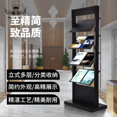 魔友MOYOU資料架高檔落地展示架報刊架雜志架物業房產戶型圖書刊架宣傳冊架