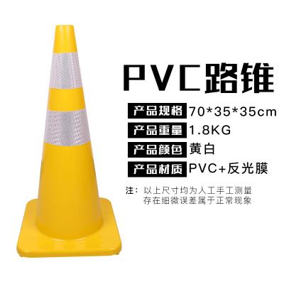 閃電客PVC70cm紅色路錐 交通反光錐筒安全保護雪糕筒17路障錐形標 70cm黃色