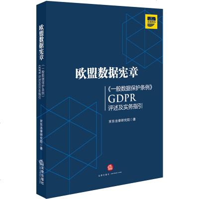 欧盟数据宪章 《一般数据保护条例》GDPR评述及实务指引fl