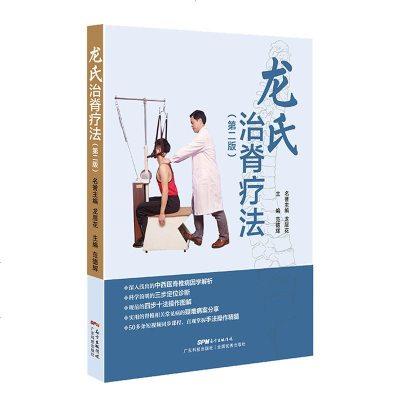 龍氏治脊療法(第二版)