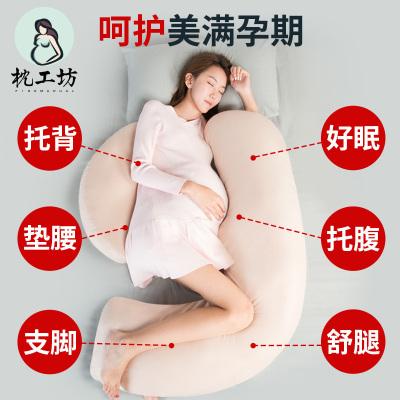枕工坊孕婦枕頭睡覺側臥枕孕靠枕抱枕護腰側睡枕托腹u型枕多功能