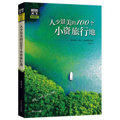 【全新正版书籍】《人少景美的100个小资旅行地》 图说天下.国家地理系列 自助游旅游让 你的旅行品味的不仅仅是美景,还有