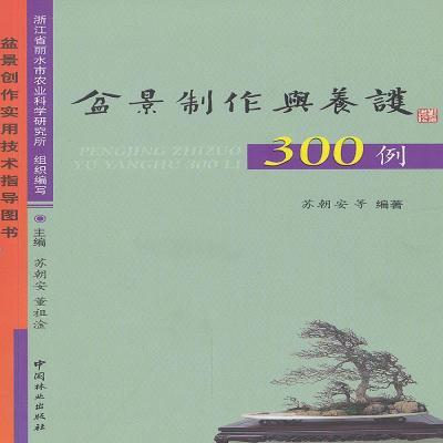 盆景制作与养护300例 苏朝安著 中国林业出版社中国林业出版社苏