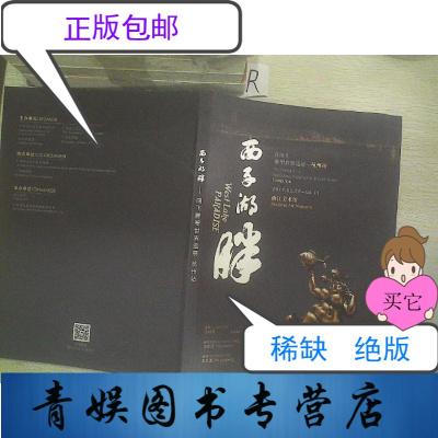 【正版九成新】西子湖胖-许鸿飞雕塑世界巡展.杭州站 (签名本