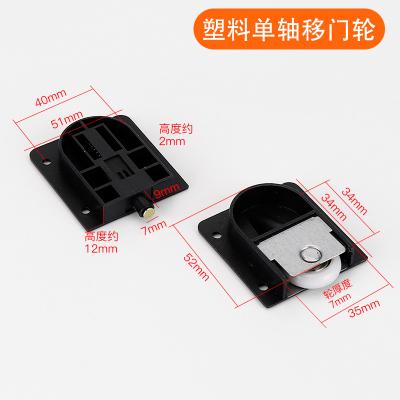 老式衣柜滑轮趟轮移推拉轮黑色塑料388移轮轻便轮衣柜滑轮 塑料单轴移门轮