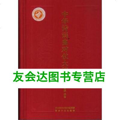 正版 中華詩詞曲對仗大辭典9787224116793何金鎧,陜西人民出版社放心購買