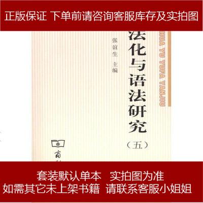 语法化与语法研究 吴福祥,张谊生 编 商务 9787100082785