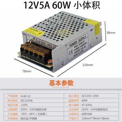 閃電客220伏轉12V直流電源2A5A10A20A30A監控變壓器60W120W250W3 12V5A 60W(小體積)