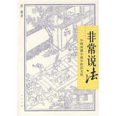 非常說法:中國戲曲小說中的法文化 郭建 9787101057782 中華書局