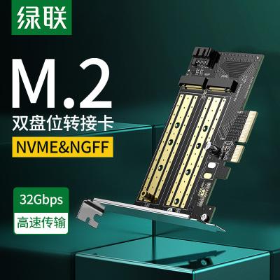 綠聯 M.2轉接卡 pcie轉nvme/ngff高速雙盤位SSD固態硬盤盒擴展卡兼容臺式主機箱電腦