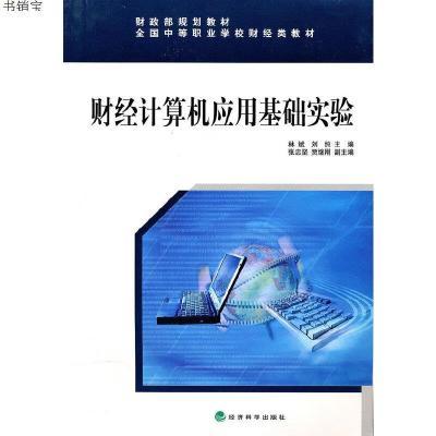 財經計算機應用基礎實驗9787505897175林斌,劉純 主編經濟科學出